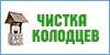 kolodezniemastera.ru